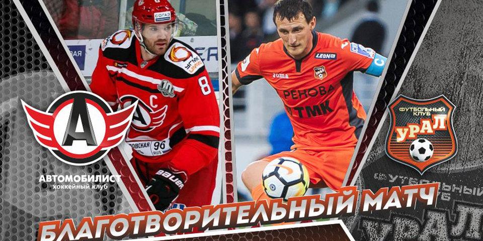«Урал» и «Автомобилист» выявят сильнейшего в матче по хоккею с мячом и футболу на льду