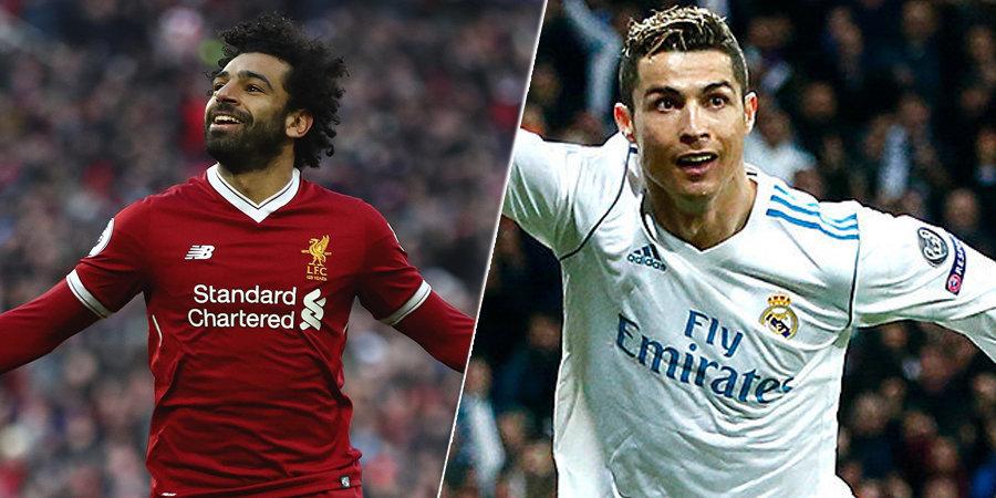 «Ливерпуль» и «Реал» объявили стартовые составы на финал Лиги чемпионов