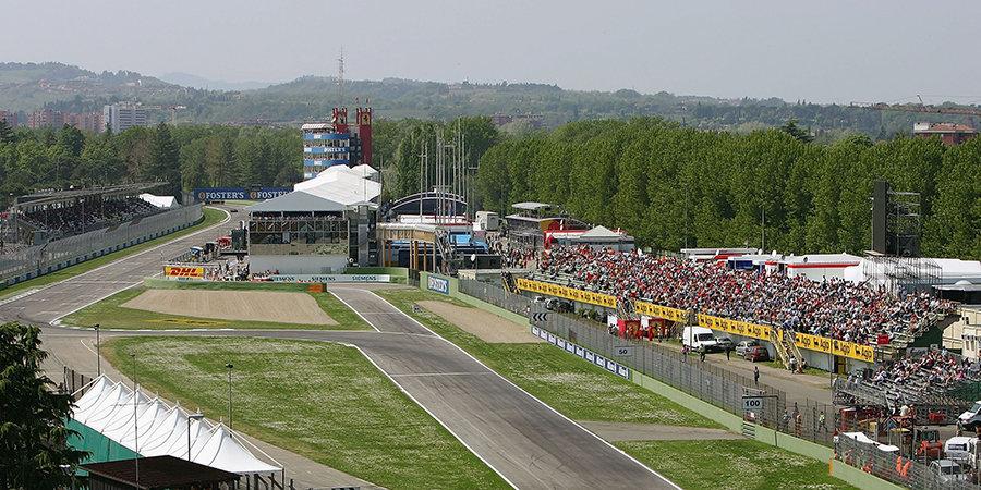 Гран-при «Формулы-1» в Имоле пройдет без зрителей