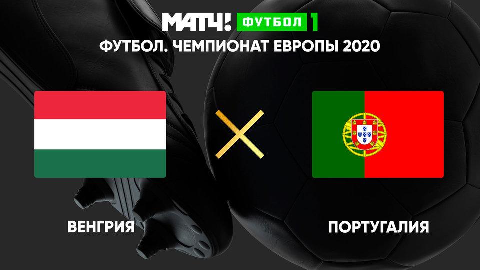Чемпионат Европы 2020. Венгрия - Португалия
