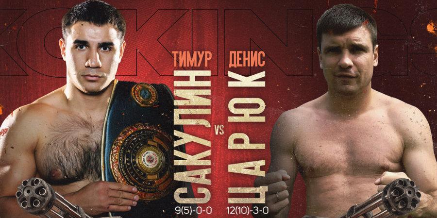 Сакулин и Царюк проведут бой 16 ноября на турнире «Короли Нокаутов — 5»