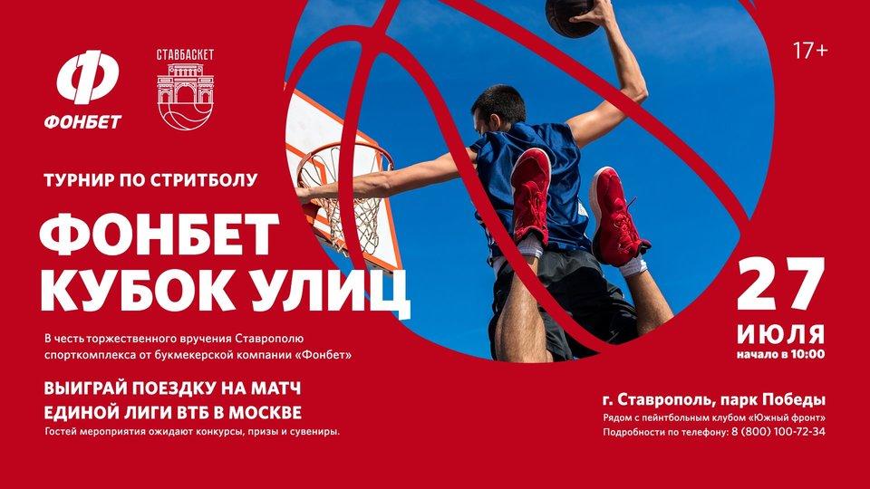 БК «Фонбет» открывает спортивный комплекс в Ставрополе
