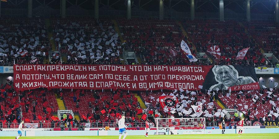 Болельщики «Спартака» почтили память Бескова на матче с «Динамо» (фото)