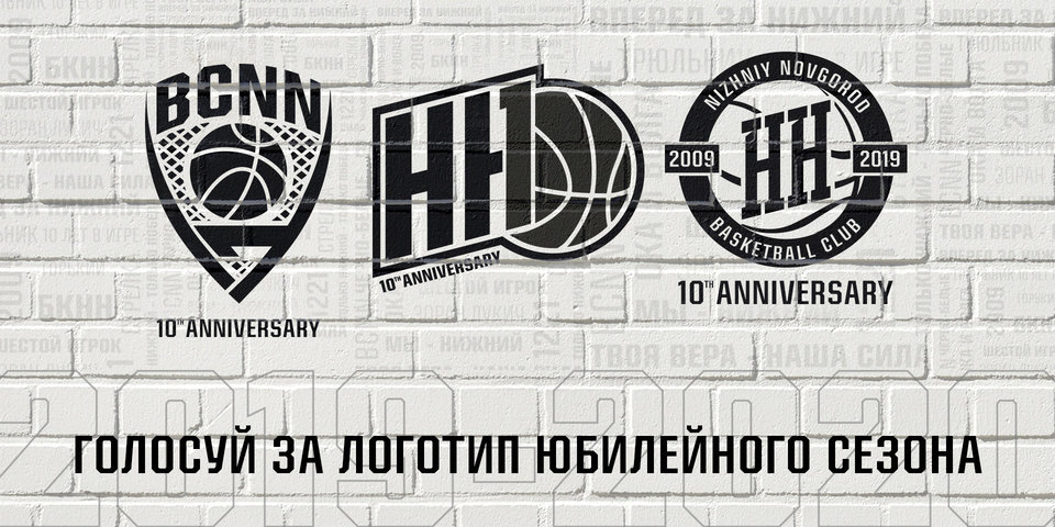 «Нижний Новгород» отмечает юбилей и выбирает праздничный логотип