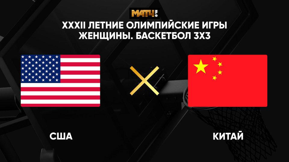 ХХXII Летние Олимпийские игры. Баскетбол 3х3. Женщины. США - Китай