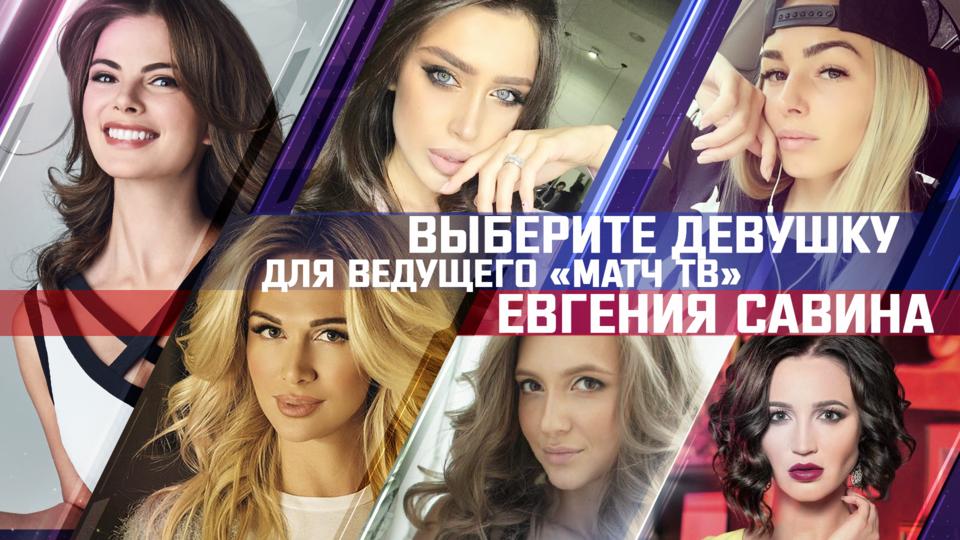 Девушка Евгения Савина: какой ее видите вы?