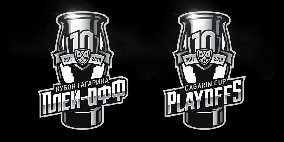 КХЛ презентовала логотип для плей-офф сезона-2017/18