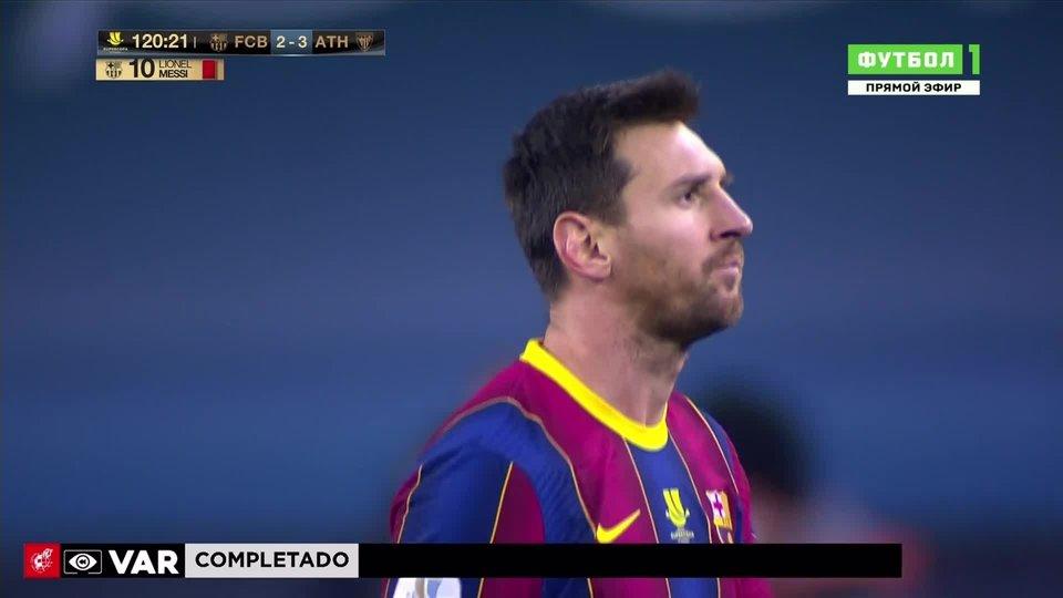 Месси впервые получил красную карточку в составе «Барселоны»