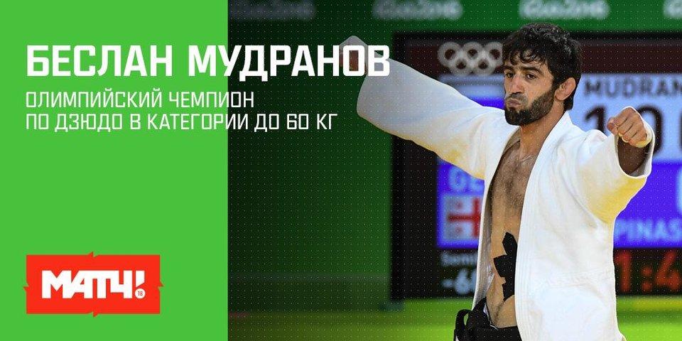 Рио-2016. Первая золотая медаль сборной России