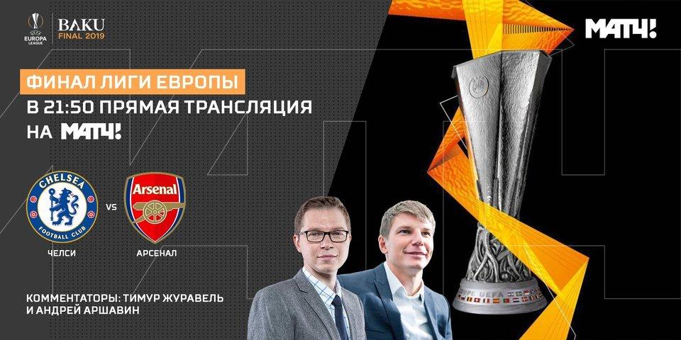 Финал Лиги Европы на «Матч ТВ» прокомментируют Журавель и Аршавин