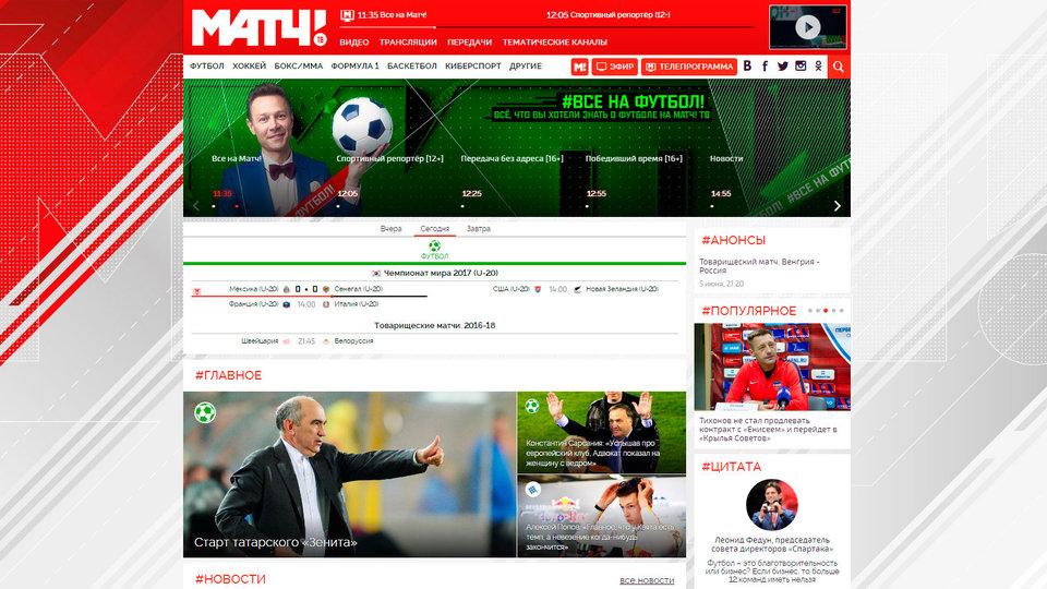 Телеканал «Матч ТВ» обновил сайт Matchtv.ru