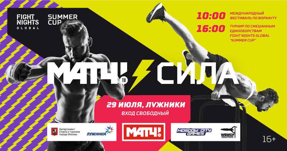 Около 180 тыс. городских жителей приняли участие впразднике «Московский спорт»