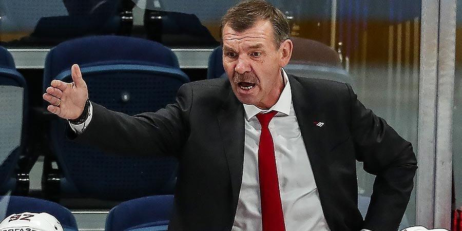 Олег Знарок: «Спартак» играл в открытый хоккей, что непозволительно с нашей стороны»