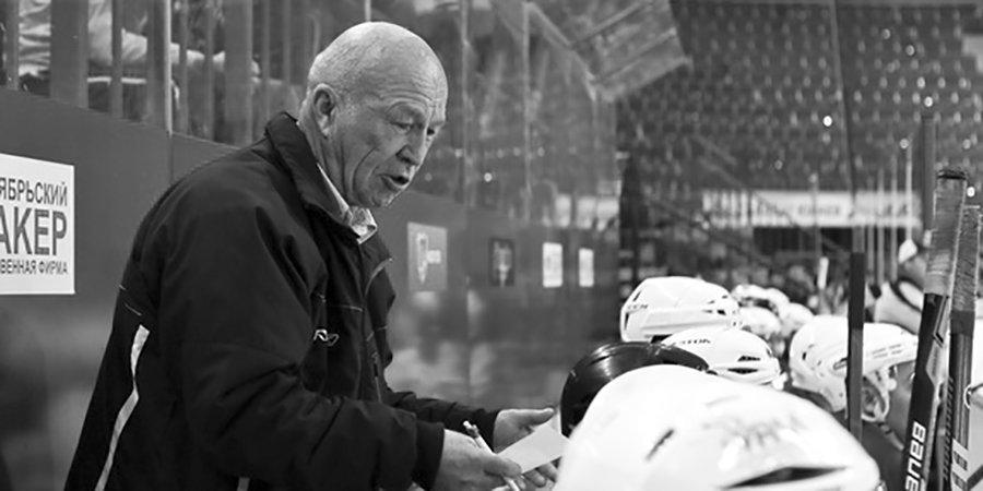 Умер хоккейный тренер Заварухин-старший