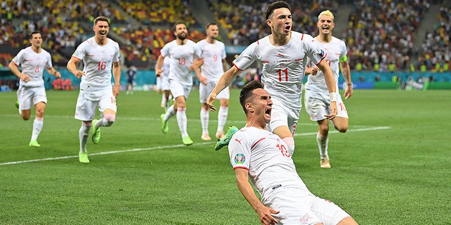 Швейцария впервые за 67 лет вышла в четвертьфинал крупного турнира