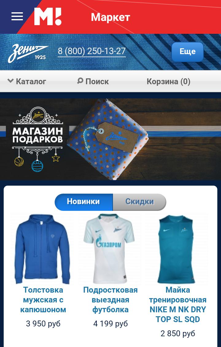 В мобильном приложении «Матч! Клуб» открывается раздел футбольных атрибутов