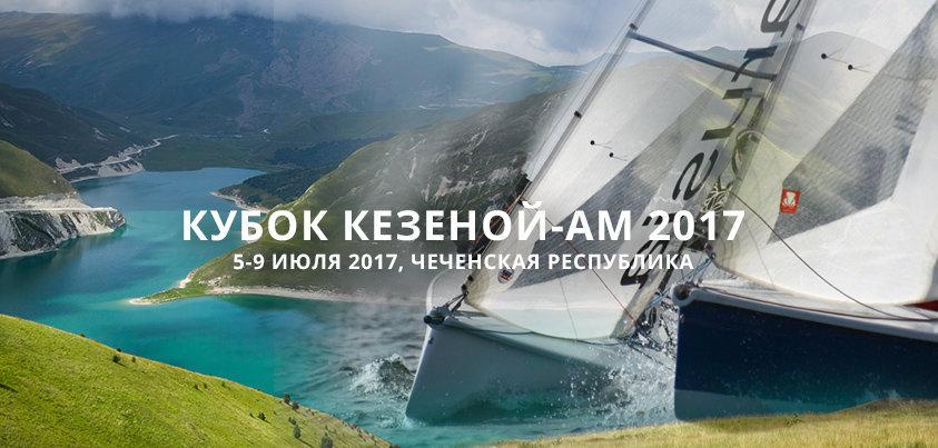 В Чеченской Республике пройдет парусная регата с призовым фондом 1.2 млн рублей