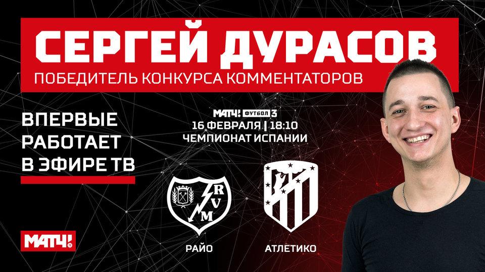 Сергей Дурасов начнет свою работу на «Матче» с чемпионата Испании