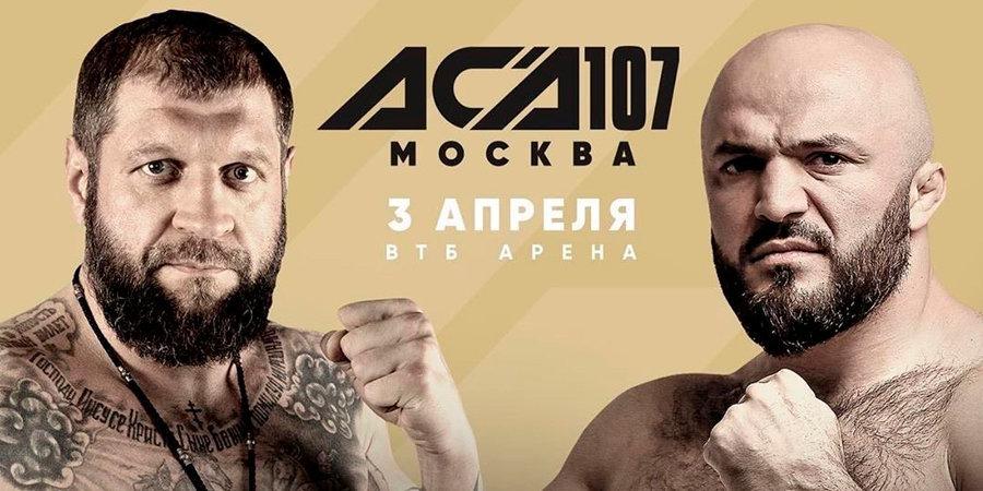 25 процентов билетов на бой Емельяненко — Исмаилов раскупили за первую неделю продаж