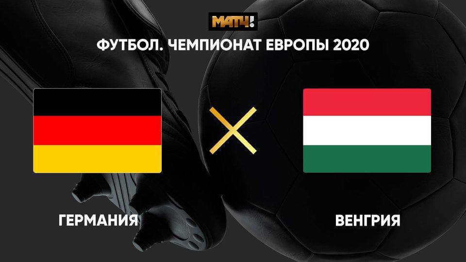 Чемпионат Европы 2020. Германия - Венгрия