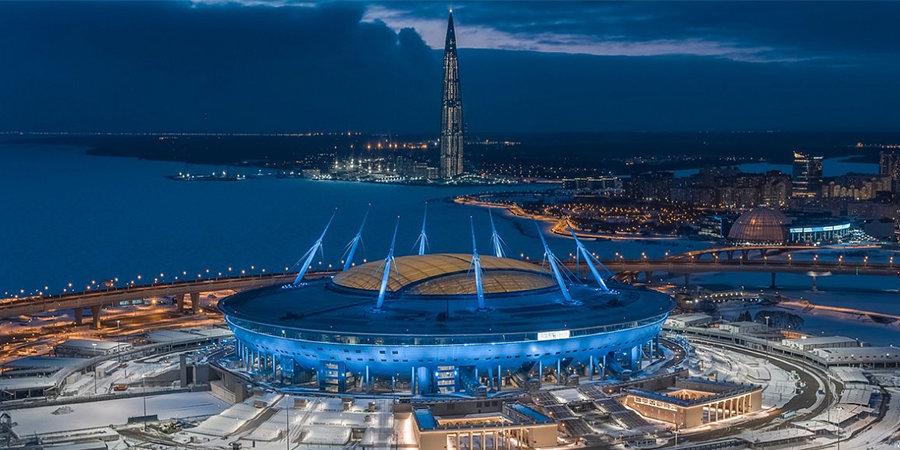 «Газпром Арена» – самый счастливый стадион Европы последних лет. Столько крутых событий не проводят нигде