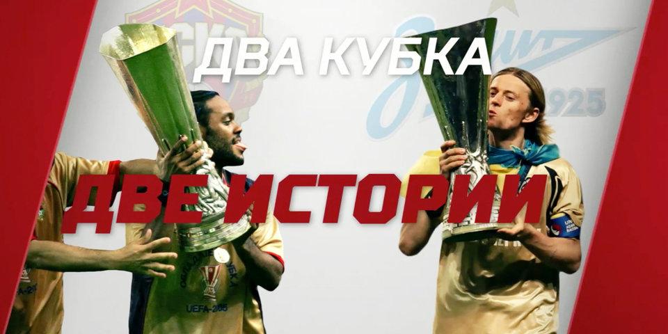 Две победы. Как ЦСКА и «Зенит» выиграли Кубок УЕФА - на «Матч ТВ»