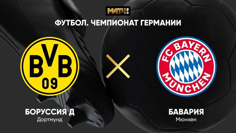 Футбол чемпионат германии бавария боруссия