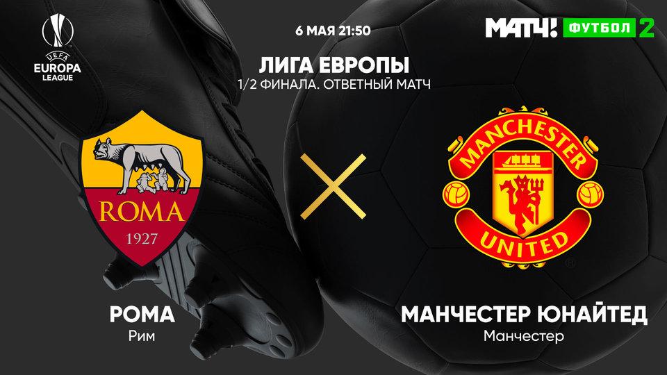 Лига Европы. 1/2 финала. Рома - Манчестер Юнайтед. Ответный матч