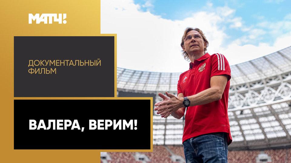 «Валера, верим!» Документальный фильм о тренере, на которого надеется вся Россия