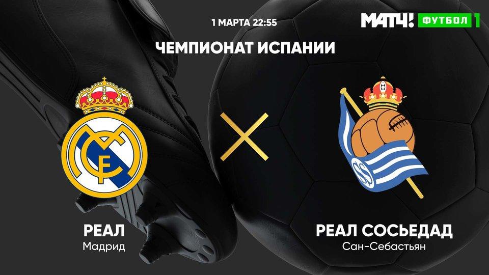 Чемпионат Испании. Реал - Реал Сосьедад