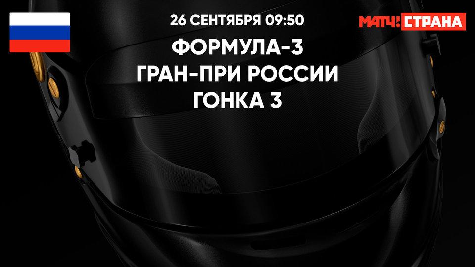 Формула-3. Гран-при России. Гонка 3