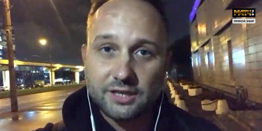 Корреспондент «Матч ТВ» Антон Анисимов: «Впервые на стадион «Спартака» приехала полиция. Я чудом доехал до «Останкино»