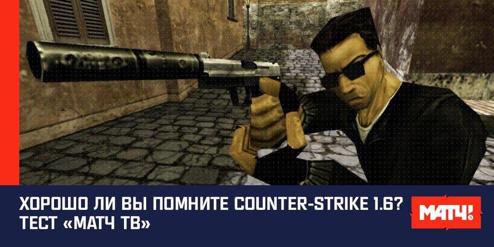 Хорошо ли вы помните Counter-Strike 1.6? Тест «Матч ТВ»