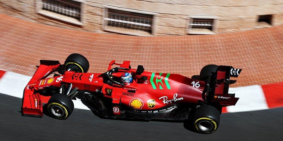 Леклер намерен побороться за поул в квалификации Гран-при Нидерландов