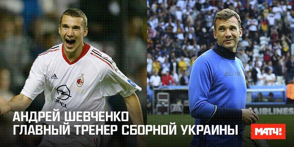 Шевченко, Зеедорф и еще 5 победителей Лиги чемпионов-2003, которые сейчас тренируют