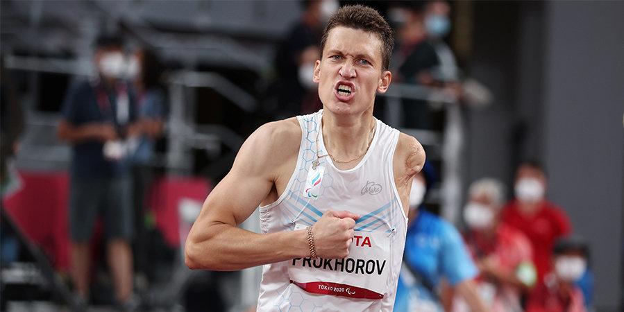 Прохоров взял золото Паралимпиады в беге на 100 метров, Торсунов стал лучшим в прыжках в длину