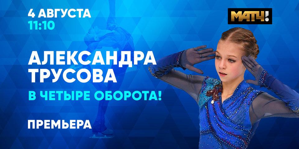 Евгений Плющенко: «Трусова — это бультерьер, идущий в атаку»