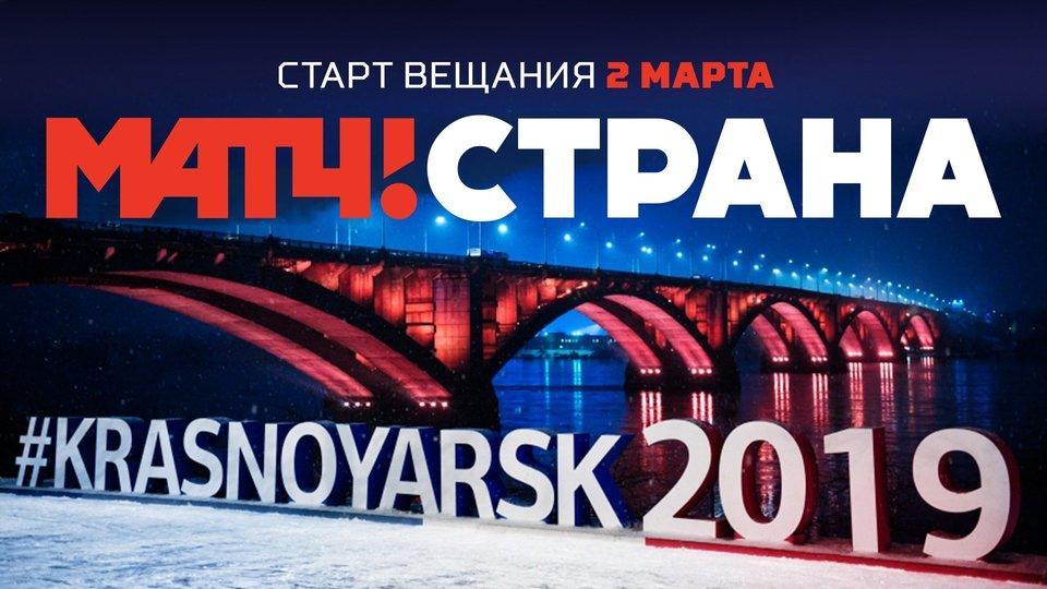 Новый канал о российском спорте «МАТЧ! СТРАНА» начал вещание. Стартуй вместе с нами!