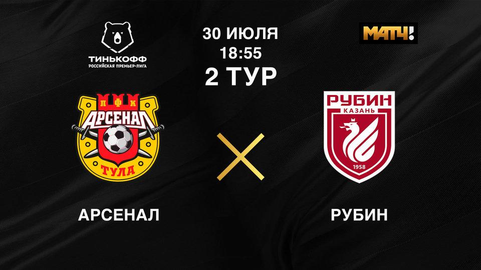 Арсенал - Рубин. Тинькофф Российская Премьер-Лига. Тур 2