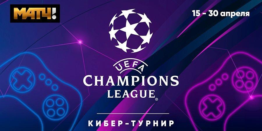 «Матч ТВ» выявит победителя Лиги чемпионов-2019/20 в кибертурнире