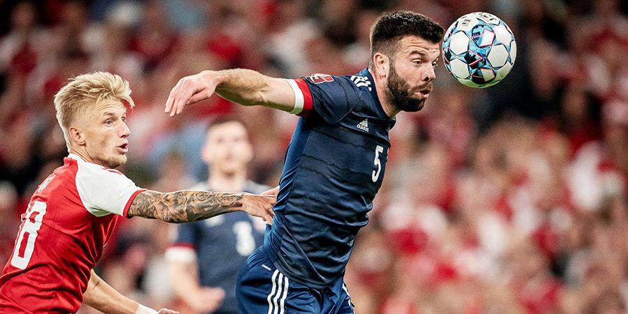 Сборная Дании победила Шотландию в матче отбора к ЧМ-2022