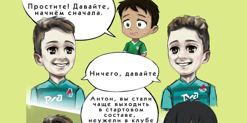 Они сделали комикс про Головина. А теперь взялись за истории о героях российского футбола