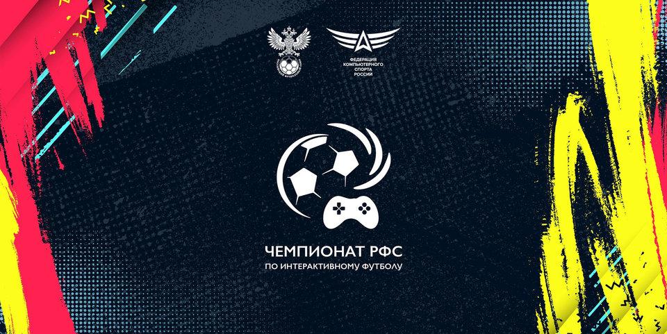 ForZe Esports стала бронзовым призером чемпионата РФС по киберфутболу