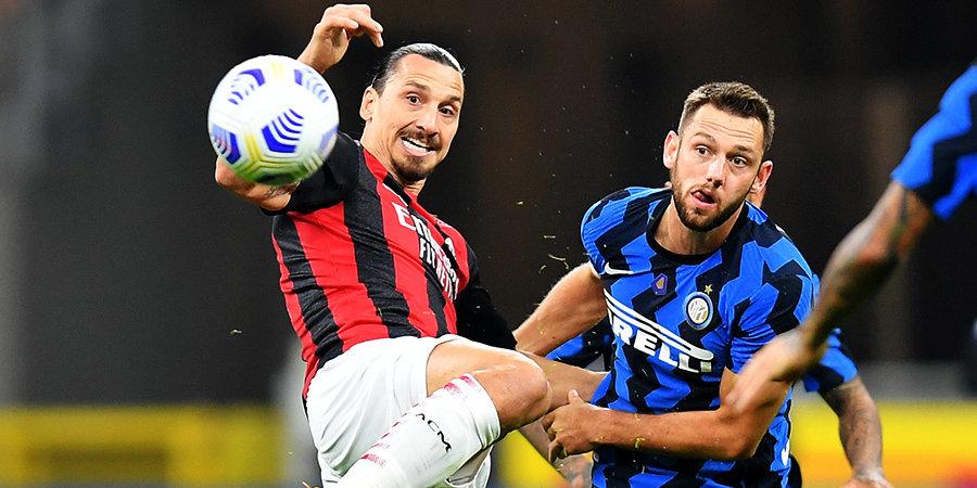 Дубль Ибрагимовича принес «Милану» победу над «Интером», «Сампдория» разгромила «Лацио»