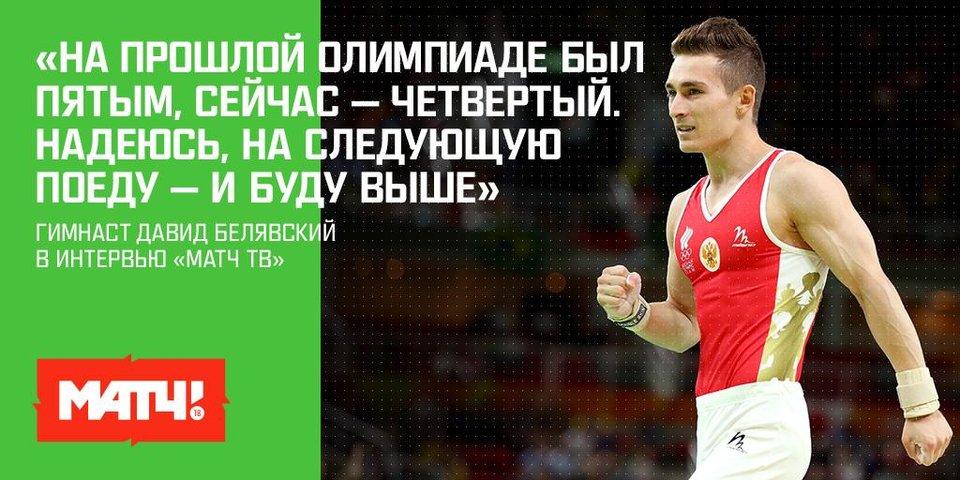 Российский гимнаст Давид Белявский остается без медали, но не сдается
