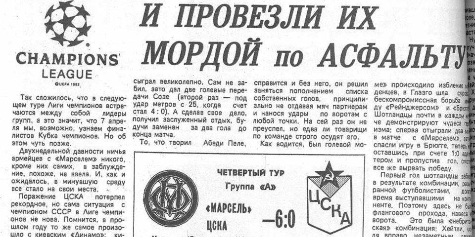 «Про 0:6 от «Марселя» написали две газеты, а сейчас в интернете «Спартак» топят». Александр Гришин – о «рекорде» красно-белых