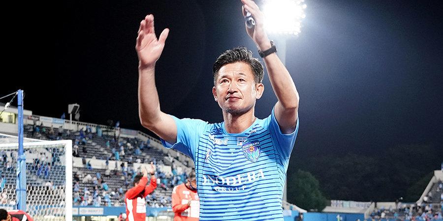 Самый возрастной футболист мира продлил контракт с «Иокогамой»