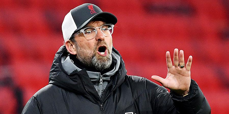 Юрген Клопп — о поражении от «Реала»: «Мы не заслуживали большего»