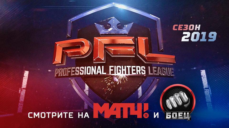 «Матч ТВ» приобрел права на показ PFL