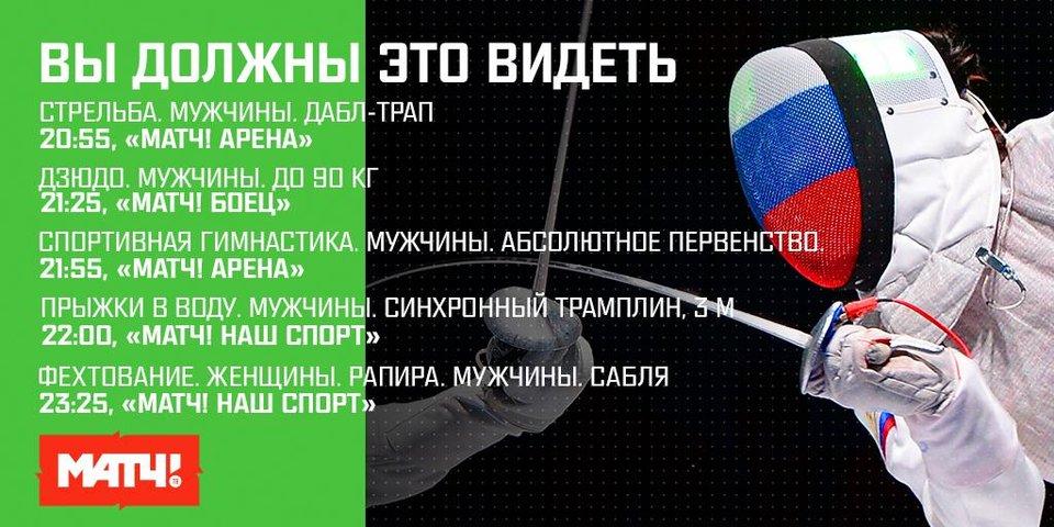 Три возможных золота сборной России. Ваш гид по Олимпийским играм на 10 августа